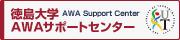 徳島大学 AWA サポートセンター